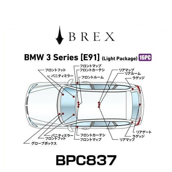 BREX ブレックス BPC837 インテリアフルLEDデザイン -gay- BMW 3シリーズ (E91) ライトパッケージ