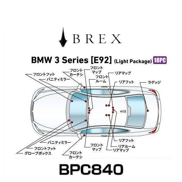 BREX ブレックス BPC840 インテリアフルLEDデザイン -gay- BMW 3シリーズ (E92) ライトパッケージ