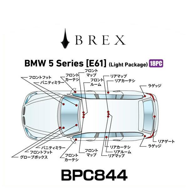 BREX ブレックス BPC844 インテリアフルLEDデザイン -gay- BMW 5シリーズ (E61) ライトパッケージ