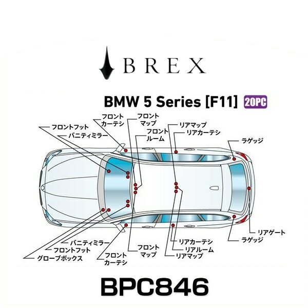 BREX ブレックス BPC846 インテリアフルLEDデザイン -gay- BMW 5シリーズ (F11)