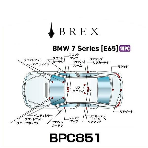 BREX ブレックス BPC851 インテリアフルLEDデザイン -gay- BMW 7シリーズ (E65)