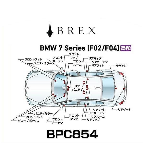 BREX ブレックス BPC854 インテリアフルLEDデザイン -gay- BMW 7シリーズ (F02/F04)