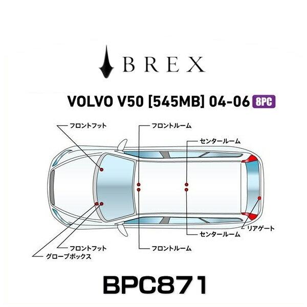 BREX ブレックス BPC871 インテリアフルLEDデザイン -gay- ボルボ V50 2004~2006年式 (545MB)
