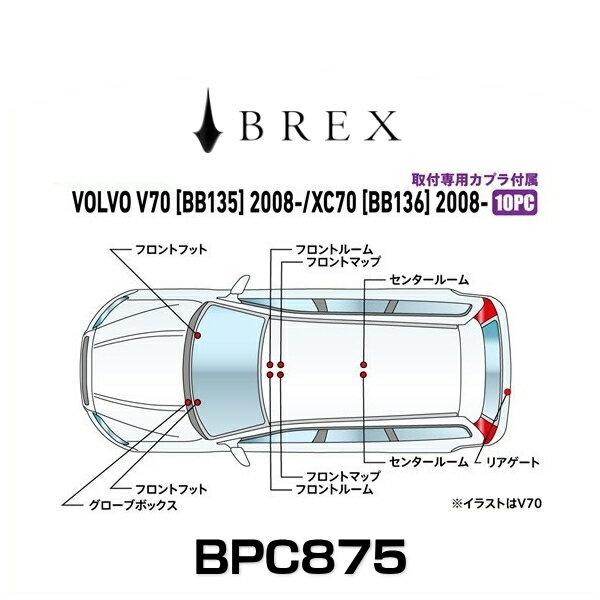 BREX ブレックス BPC875 インテリアフルLEDデザイン -gay- ボルボ V70 2008年式~ (BB135) XC70 2008年式~ (BB136)
