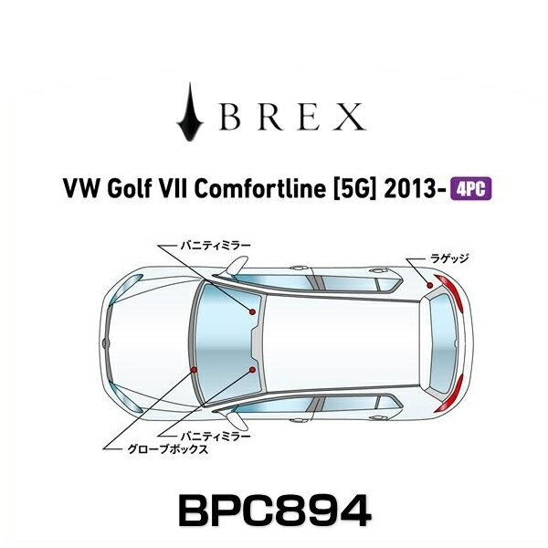 BREX ブレックス BPC894 インテリアフルLEDデザイン -gay- フォルクスワーゲン ゴルフ VII コンフォートライン (5G) 2013年式~