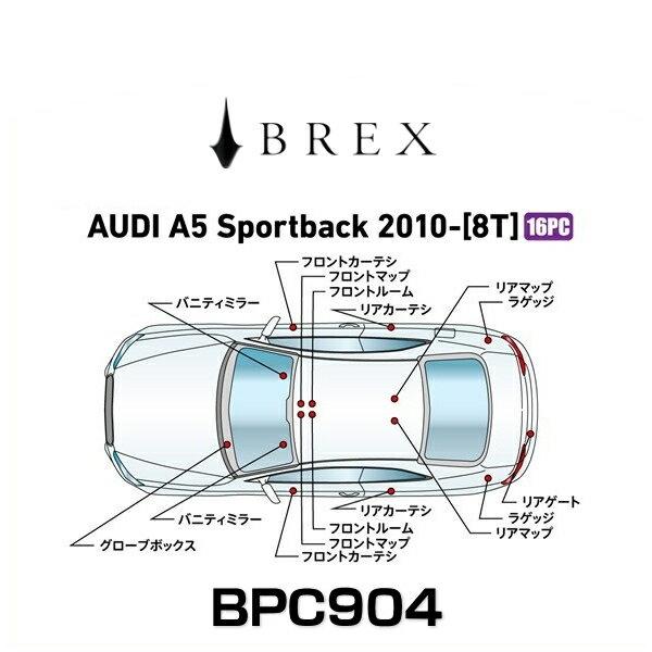 BREX ブレックス BPC904 インテリアフルLEDデザイン -gay- アウディ A5 スポーツバック 2010年式~ (8T)