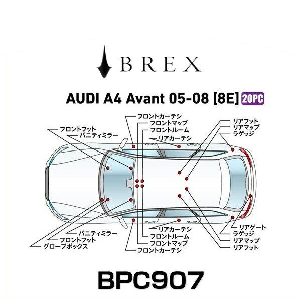 BREX ブレックス BPC907 インテリアフルLEDデザイン -gay- アウディ A4 アバント 2005~2008年式 (8E)