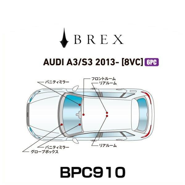 BREX ブレックス BPC910 インテリアフルLEDデザイン -gay- アウディ A3/S3 2013年式~ (8VC)