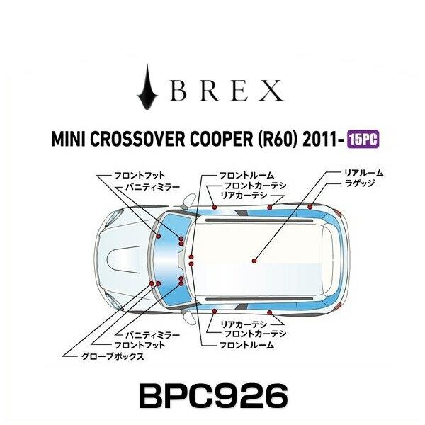 BREX ブレックス BPC926 インテリアフルLEDデザイン -gay- ミニ クロスオーバー クーパー (R60) 2011年式~