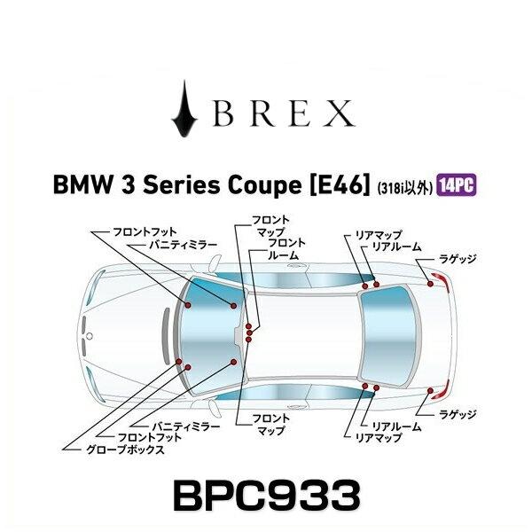 BREX ブレックス BPC933 インテリアフルLEDデザイン -gay- BMW 3シリーズ クーペ (E46) (318i以外)