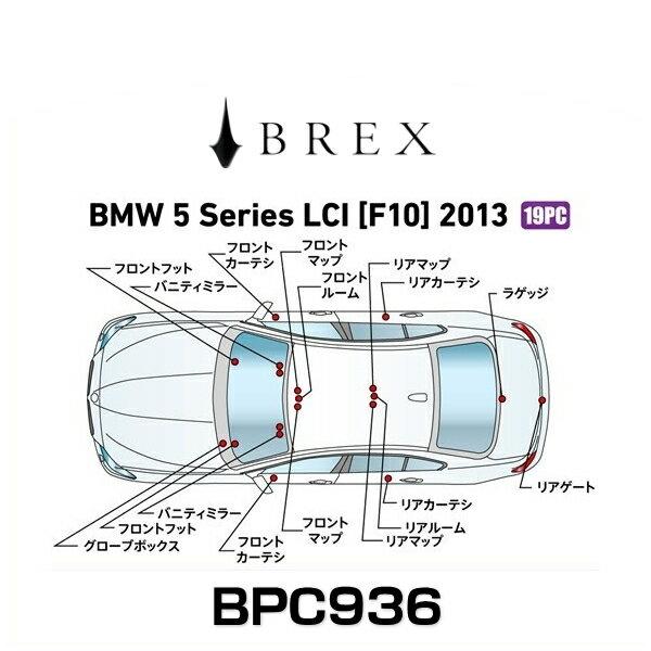BREX ブレックス BPC936 インテリアフルLEDデザイン -gay- BMW 5 シリーズ LCI (F10) 2013年式