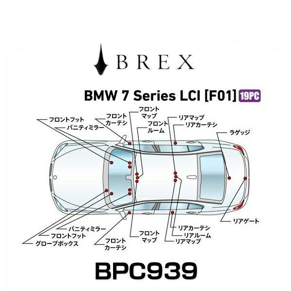 BREX ブレックス BPC939 インテリアフルLEDデザイン -gay- BMW 7 シリーズ LCI (F01)