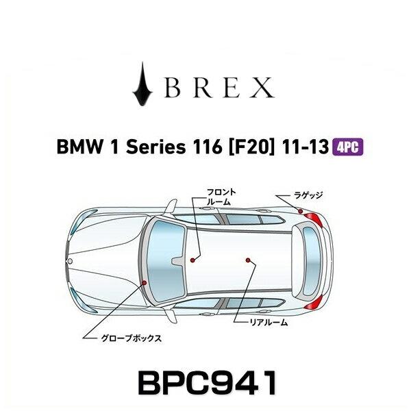 BREX ブレックス BPC941 インテリアフルLEDデザイン -gay- BMW 1シリーズ 116 (F20) 2011~2013年式
