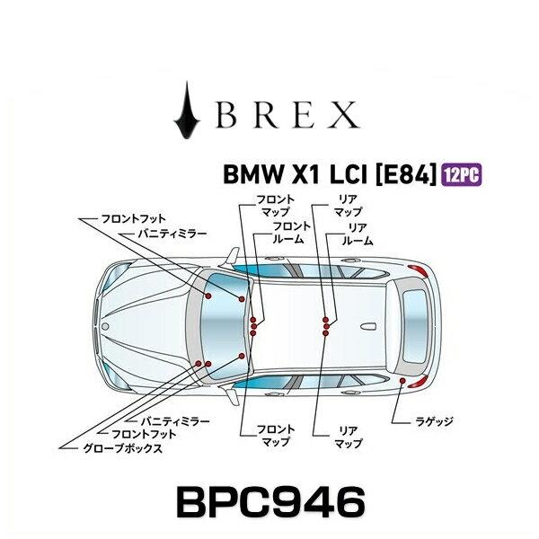 BREX ブレックス BPC946 インテリアフルLEDデザイン -gay- BMW X1 LCI (E84)