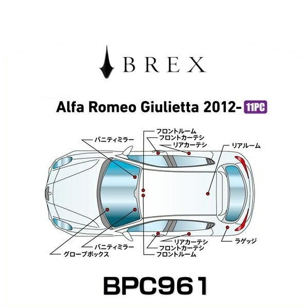 BREX ブレックス BPC961 インテリアフルLEDデザイン -gay- アルファ ロメオ ジュリエッタ 2012年式~