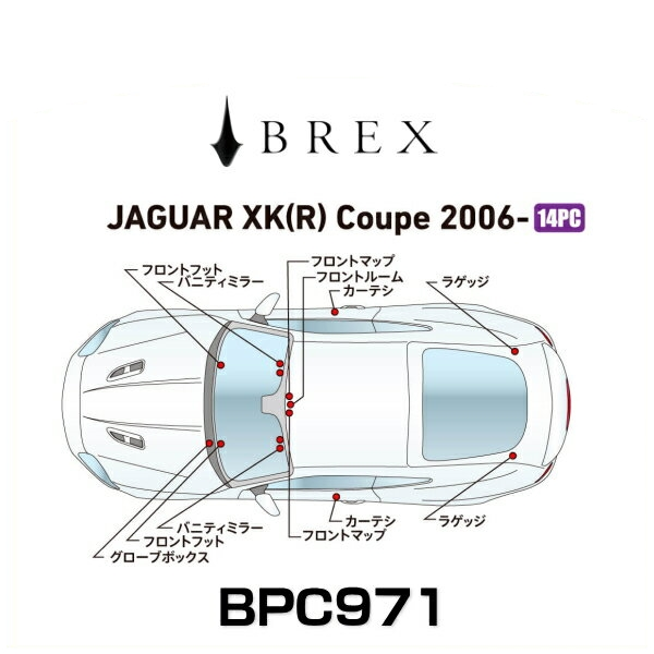 BREX ブレックス BPC971 インテリアフルLEDデザイン -gay- ジャガー XK(R) クーペ 2006年式~