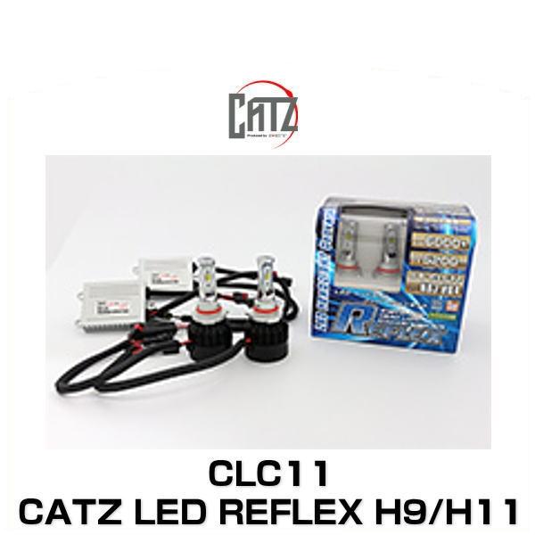 【在庫処分】FET CLC11 CATZ キャズ LED REFREX(リフレックス)LED ヘッドライト コンバーションキット H9/H11用 6000K