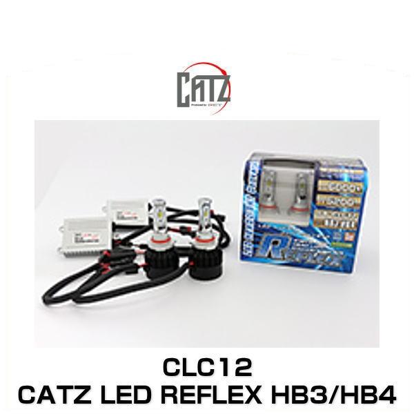 FET CLC12 CATZ キャズ LED REFREX(リフレックス)LED ヘッドライト コンバーションキット HB3/HB4用 6000K