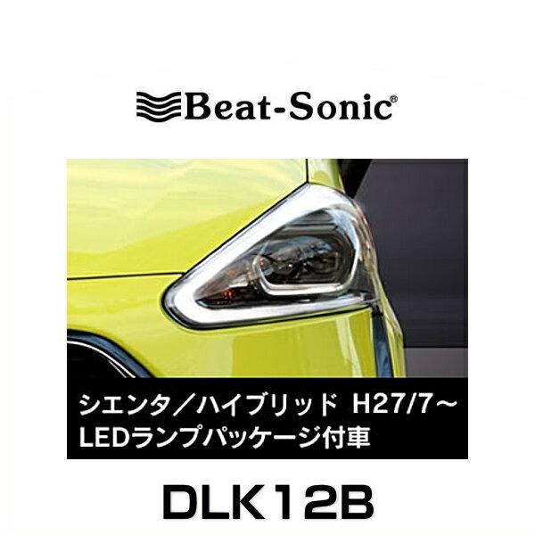 Beat-Sonic ビートソニック DLK12B デイライトキット シエンタ(LEDランプパッケージ付車)、シエンタハイブリッド(LEDランプパッケージ付車)