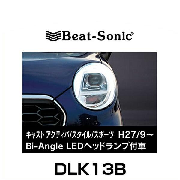 Beat-Sonic ビートソニック DLK13B デイライトキット キャスト アクティバ/スタイル/スポーツ(Bi-Angle LEDヘッドランプ付車)