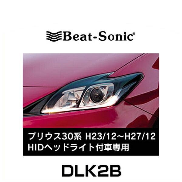 Beat-Sonic ビートソニック DLK2B デイライトキット プリウス30系(HIDヘッドライト付車専用)