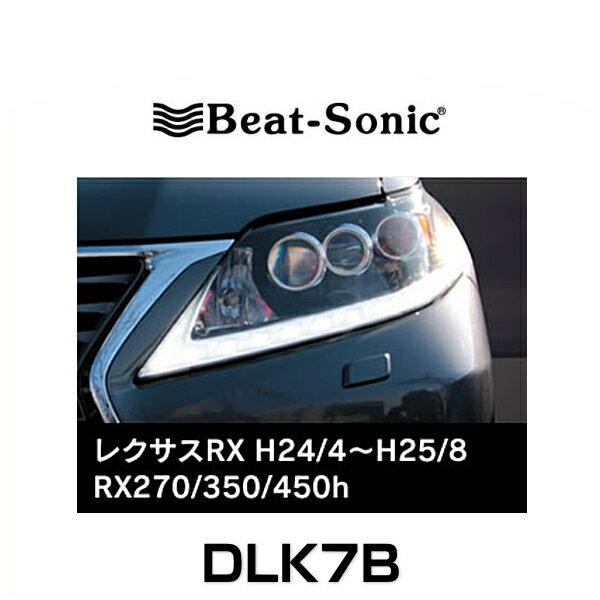 Beat-Sonic ビートソニック DLK7B デイライトキット RX270/350/450h