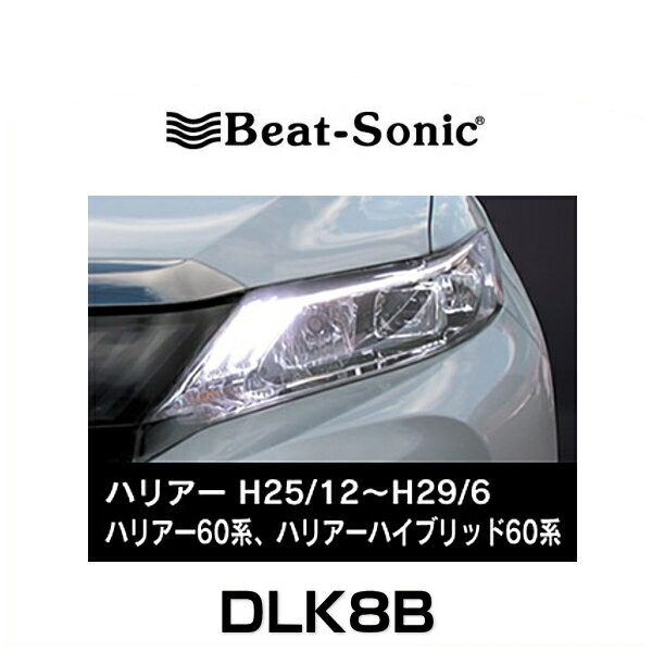 Beat-Sonic ビートソニック DLK8B デイライトキット ハリアー60系、ハリアーハイブリッド60系