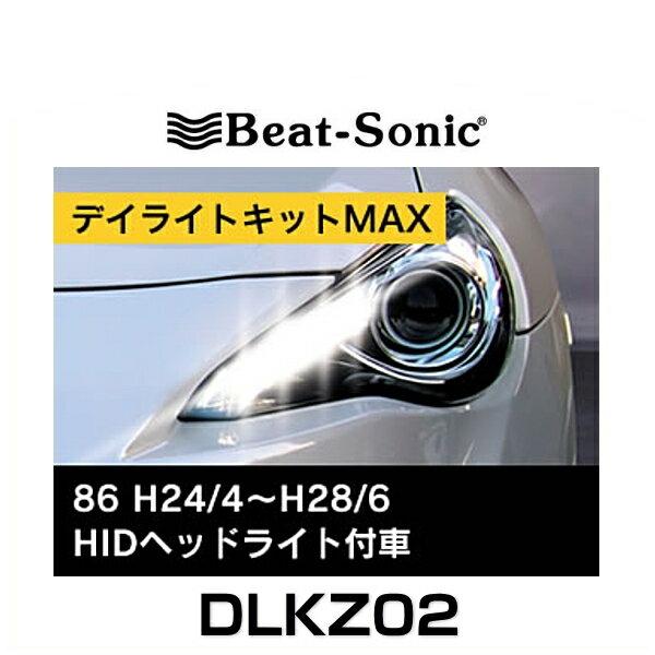 Beat-Sonic ビートソニック DLKZ02 デイライトキットMAX 86(HIDヘッドライト付車)H24/4-H28/6