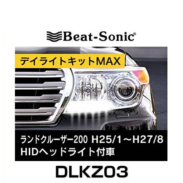Beat-Sonic ビートソニック DLKZ03 デイライトキットMAX ランドクルーザー200(HIDヘッドライト付車)H25/1-H27/8