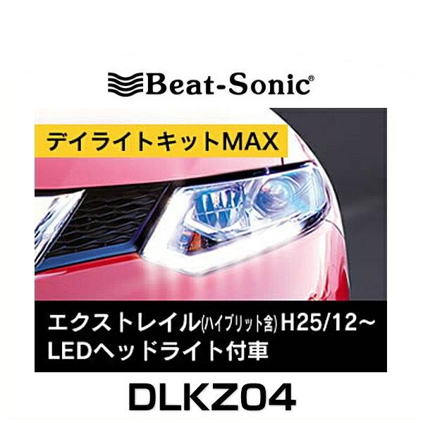 Beat-Sonic ビートソニック DLKZ04 デイライトキットMAX エクストレイル/エクストレイルハイブリット(LEDヘッドライト付車)H25/12-29/6、H29/6-