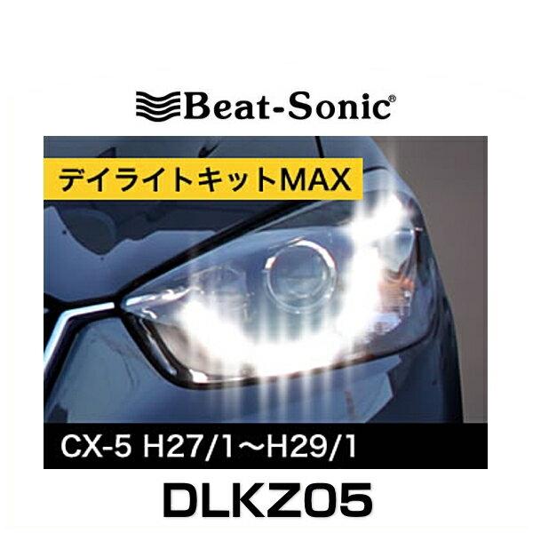 Beat-Sonic ビートソニック DLKZ05 デイライトキットMAX マツダ CX-5 H27/1-H29/1