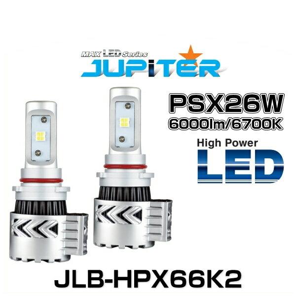 JUPITER JLB-HPX66K2 ハイパーLEDフォグライトバルブ PSX26W 6000lm/6700k プラチナ ホワイト 12V車専用