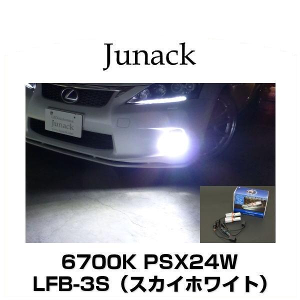 Junack ジュナック LEDIST LFB-3S フォグランプ用LEDバルブ スカイホワイト 6700K PSX24W 1650ルーメン