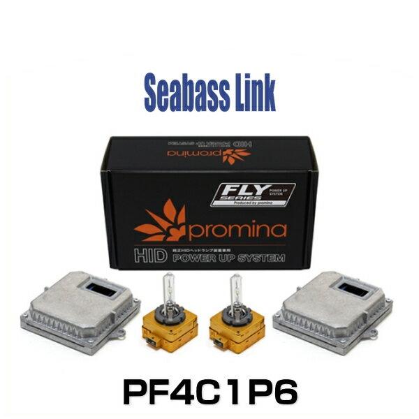 Seabass link シーバスリンク PF4C1P6 promina HIDパワーアップシステム FLYシリーズ Hyper S6000K 42W 純正HID交換バルブ(D1S)