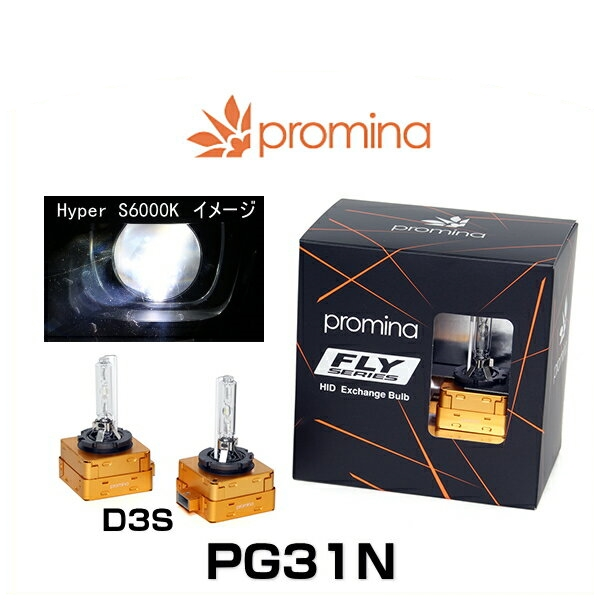 Seabass link シーバスリンク PG31N promina HID FLYシリーズ S6000K 純正HID交換バルブ(D3S)