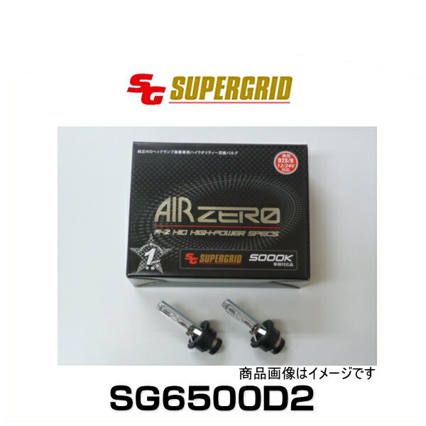 SUPERGRID スーパーグリッド SG6500D2 12V24V兼用純正HIDヘッドライト交換用バルブ D2S/R 6500K 2880lm