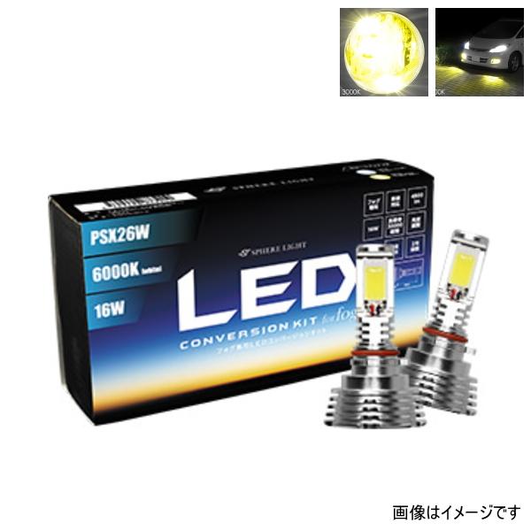 スフィアライト SHKNX030-S フォグ用スフィアLED PSX26W コンバージョンキット 淡黄色 イエロー 3000K 2灯合計4800lm 2年保証