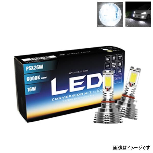 スフィアライト SHKNX060-S フォグ用スフィアLED PSX26W コンバージョンキット ホワイト 6000K 2灯合計4800lm 2年保証