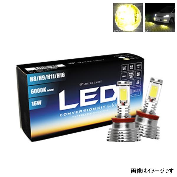 スフィアライト SHKPE030-S フォグ用スフィアLED H8/H11/H16 コンバージョンキット 淡黄色 イエロー 3000K 2灯合計4800lm 2年保証
