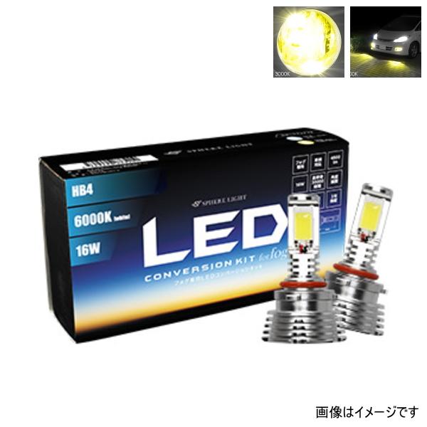 スフィアライト SHKPG030-S フォグ用スフィアLED HB4 コンバージョンキット 淡黄色 イエロー 3000K 2灯合計4800lm 2年保証