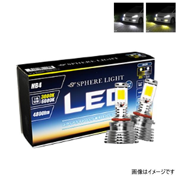 スフィアライト SHKPG2 スフィアLED for フォグ デュアルカラー HB4 ホワイト 6000K / イエロー 3000K 2灯合計4800lm 2年保証 2色切替え
