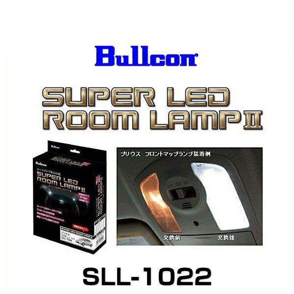 Bullcon ブルコン SLL-1022 スーパーLEDルームランプII C-HR用