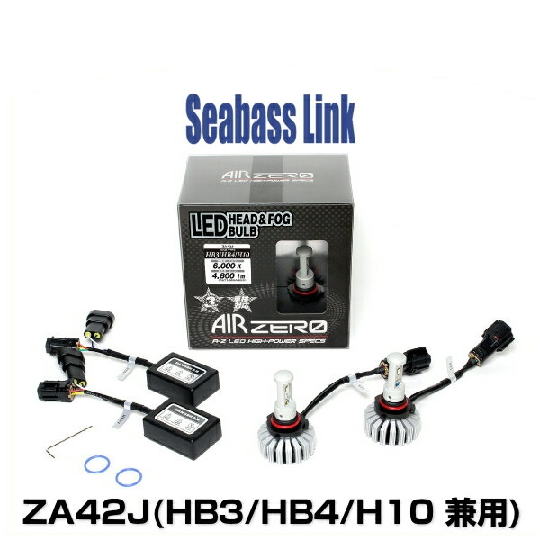 Seabasslink シーバスリンク ZA42J AIRZERO LEDヘッドライトフォグランプ兼用バルブ HB3/HB4/H10 6000K 4800lm 2LED