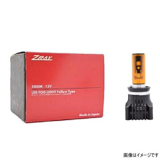 日本ライティング ZRAY RFY4 フォグライト用LEDバルブ PSX26W 2800K 1800ルーメン イエロー(受注生産)