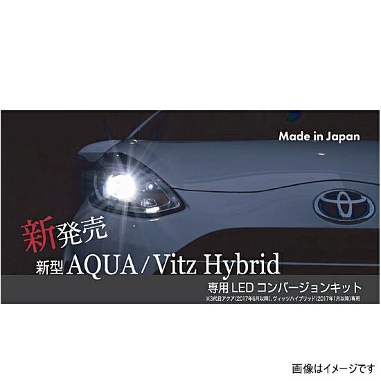 日本ライティング ZRAY RH20 トヨタ新型アクア(2017年6月以降)、ヴィッツハイブリッド専用LEDコンバージョンキット HIR2 6500K 6000ルーメン