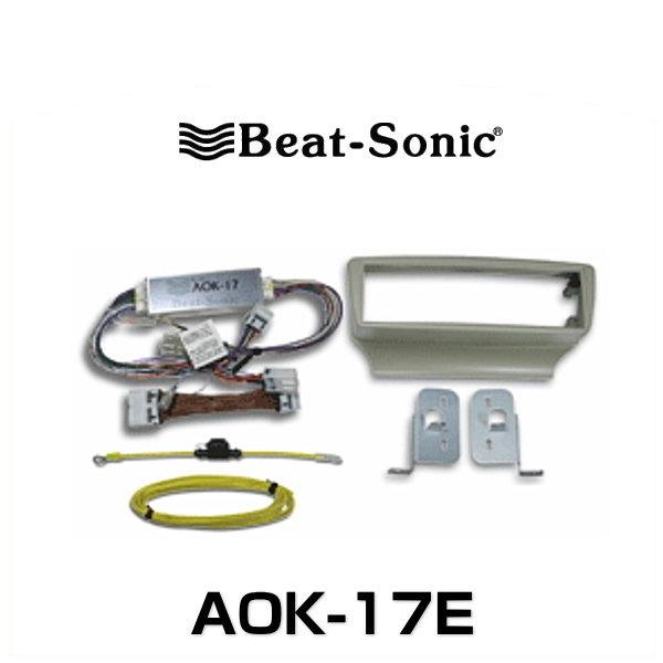 Beat-Sonic ビートソニック AOK-17E オーディオアドオンキット(シーマ)