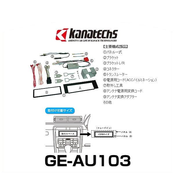 kanatechs カナック GE-AU103 カーAVインストレーションセット