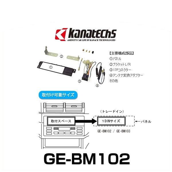 kanatechs カナック GE-BM102 カーAVインストレーションキット