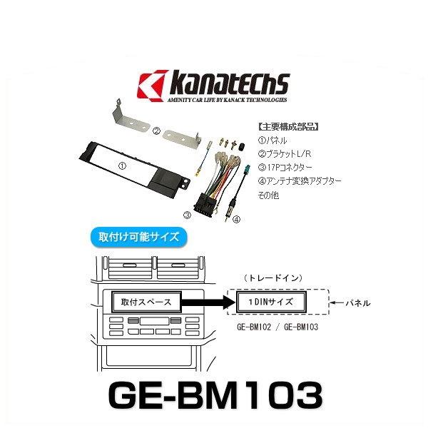 kanatechs カナック GE-BM103 カーAVインストレーションキット