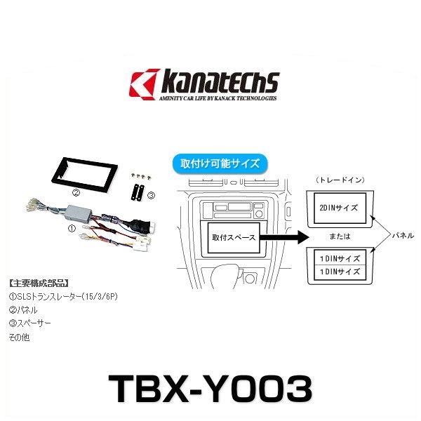kanatechs カナック TBX-Y003 カーAVインストレーションセット